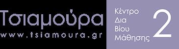 www.tsiamoura.gr