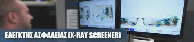 xray screener